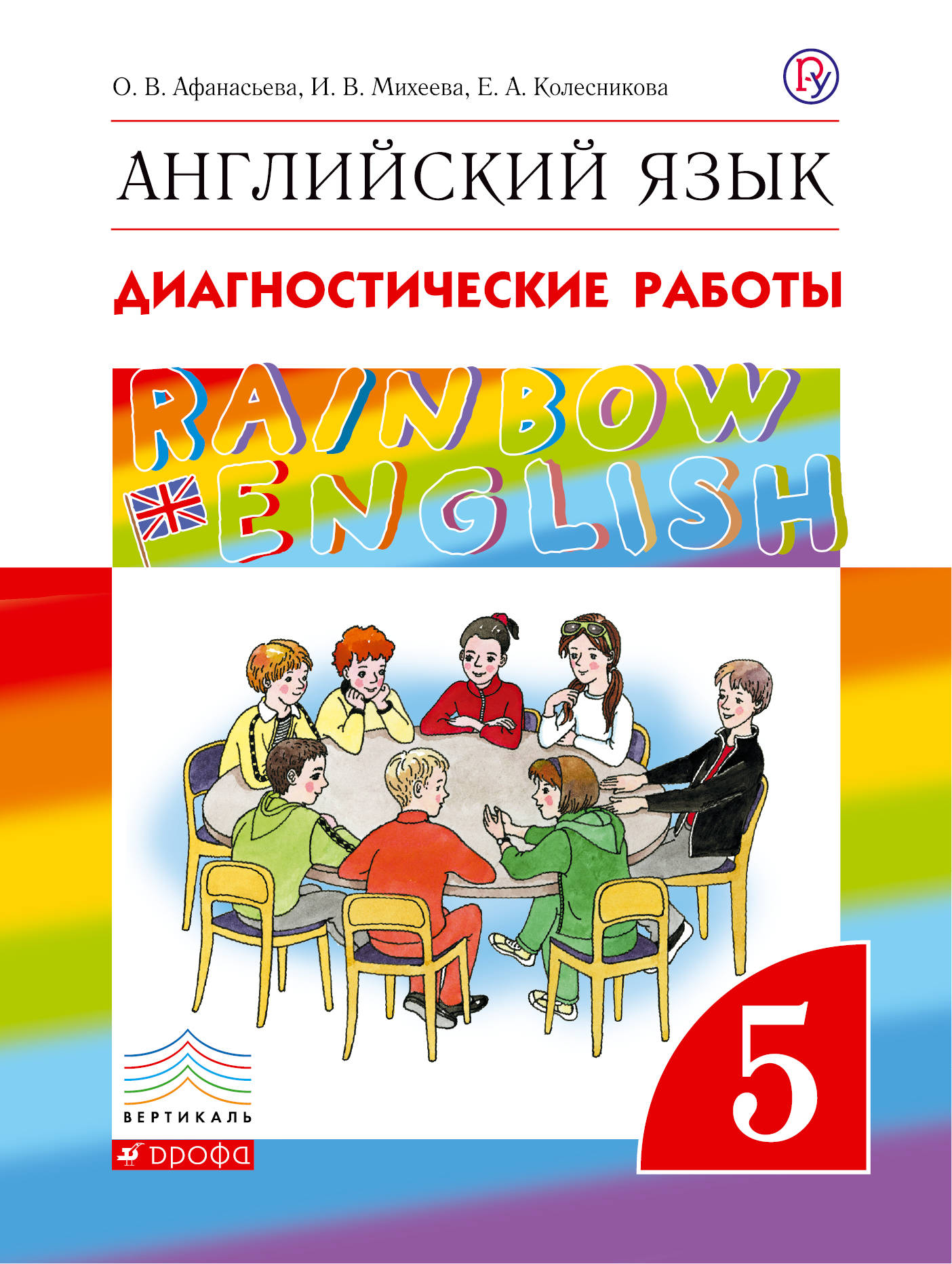 Английский язык. 5 класс. Диагностические работы