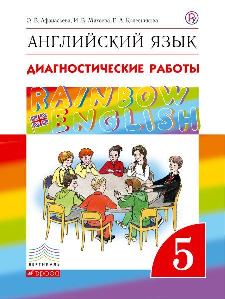 "Афанасьева. Михеева. ""Rainbow English"" Английский язык 5 кл.Диагностические работы. ВЕРТИКАЛЬ"