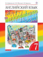 Английский язык 7 класс. Учебник. Часть 1 ВЕРТИКАЛЬ