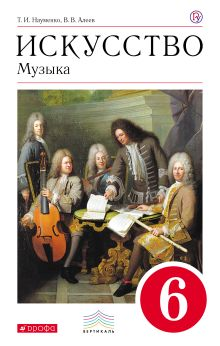 Науменко Т.И., Алеев В.В. - Музыка.6кл.Учебник обложка книги
