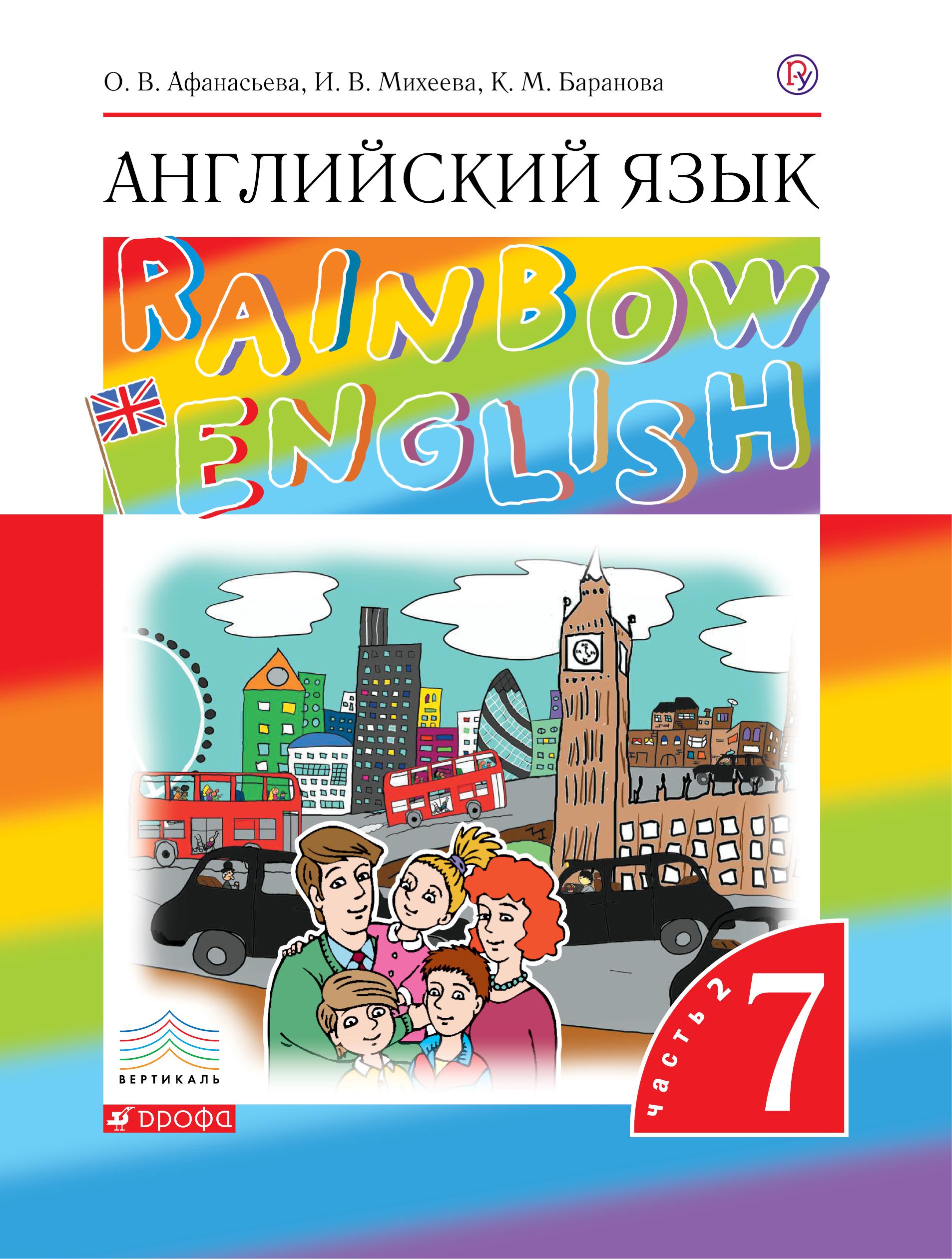 Английский язык 7 класс. Учебник. Часть 2 ВЕРТИКАЛЬ