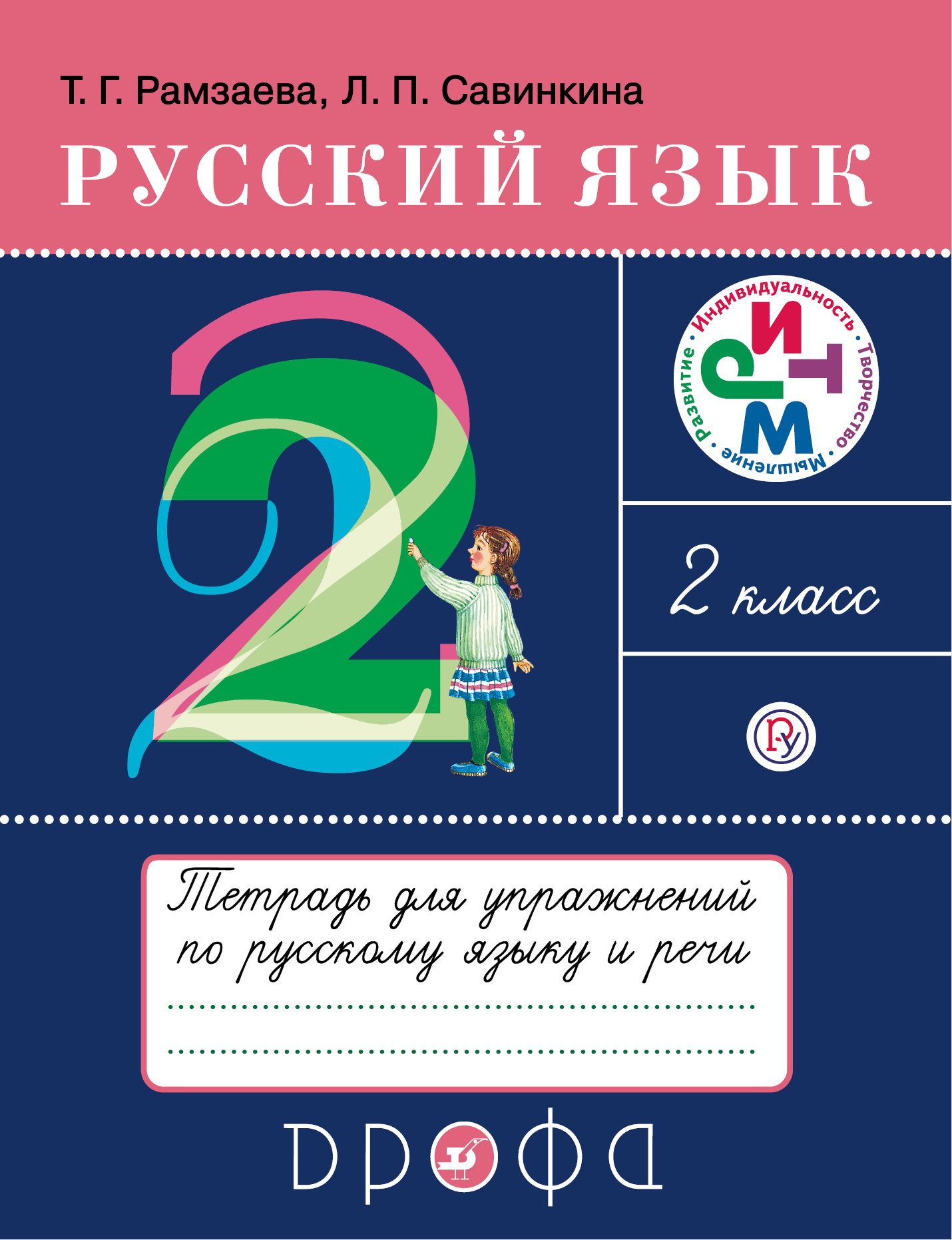 Русский язык 2кл.Тетрадь для упражнений РИТМ