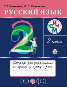 Рамзаева Т.Г., Савинкина Л.П. - Русский язык 2кл.Тетрадь для упражнений РИТМ обложка книги
