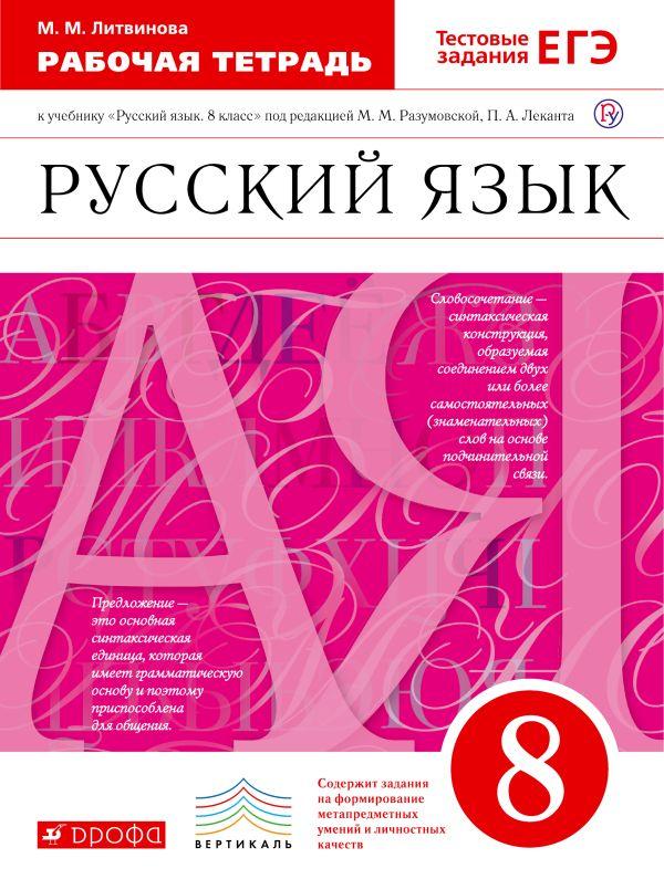 Русский язык. 8 класс. Рабочая тетрадь Литвинова М.М.