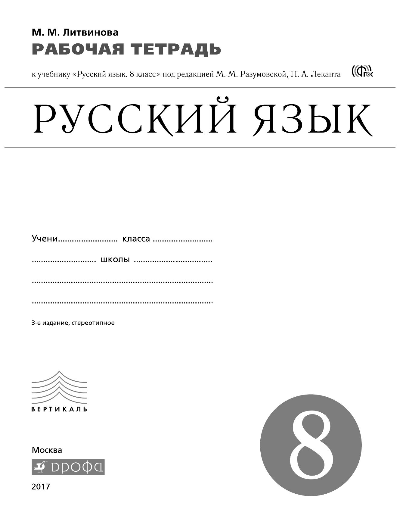 гдз по русский язык 7 класс разумовская леканта 2018