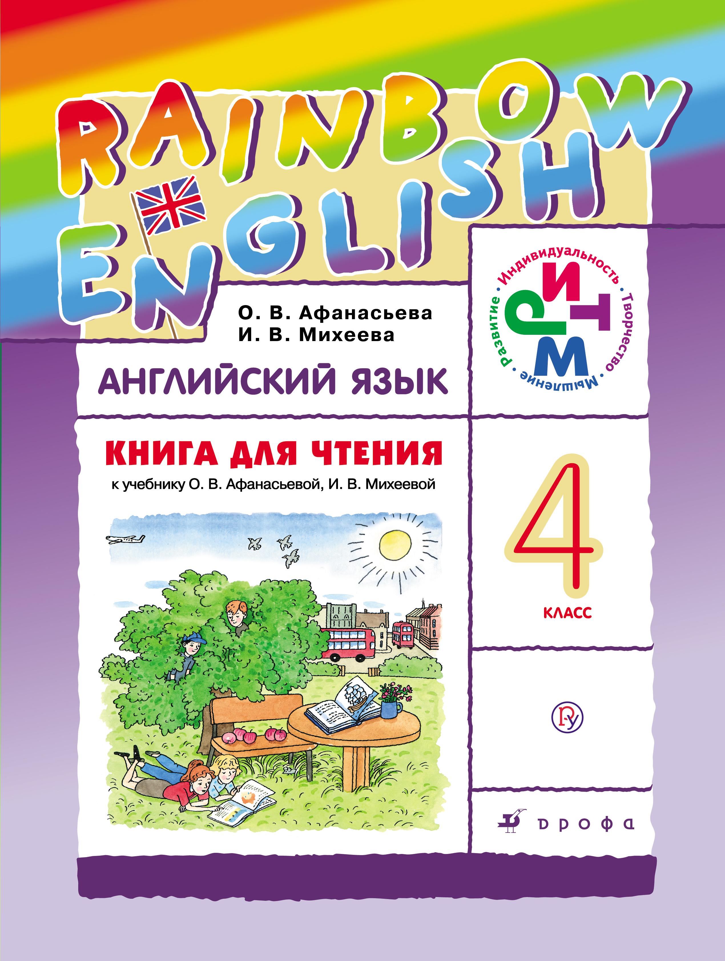 Английский язык. 4 класс. Книга для чтения ( Афанасьева О.В., Михеева И.В.  )