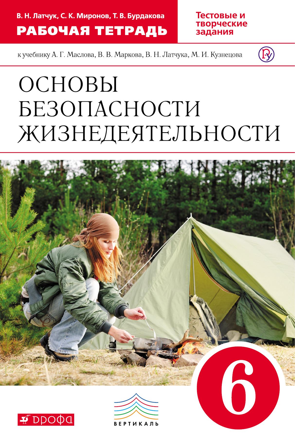 ОБЖ. 6кл Раб.тетрадь.(Миронов) ВЕРТИКАЛЬ