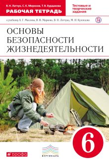 ОБЖ. 6кл Раб.тетрадь.(Миронов) ВЕРТИКАЛЬ обложка книги