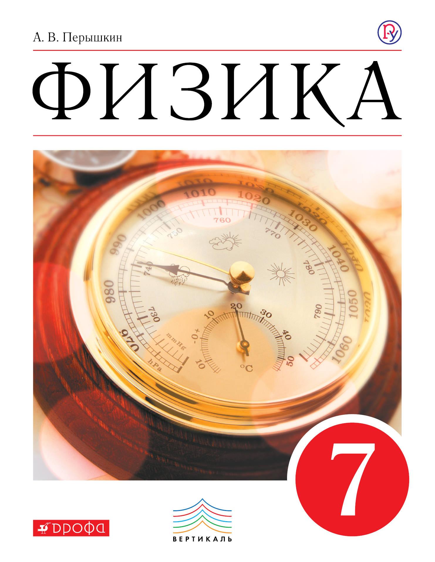 Физика. 7 класс. Учебник ( Перышкин А.В.  )