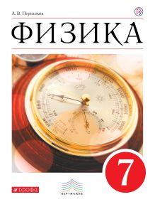 Перышкин А.В. - Физика. 7 кл. Учебник. ВЕРТИКАЛЬ обложка книги
