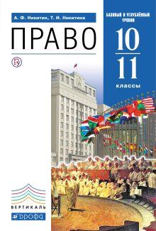 Право 10-11 классы. Учебник (базовый и углубленный уровни). обложка книги