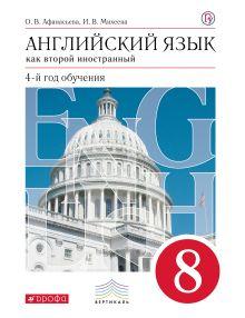 Афанасьева О.В., Михеева И.В. - странный: четвертый год обучения.  8 класс. Учебник обложка книги