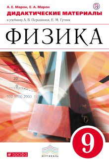 Физика. 9 класс. Дидактические материалы обложка книги