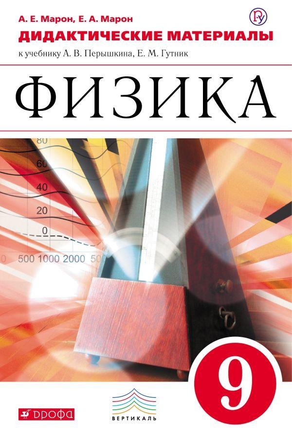 Физика. 9 класс. Дидактические материалы Марон А.Е., Марон Е.А.
