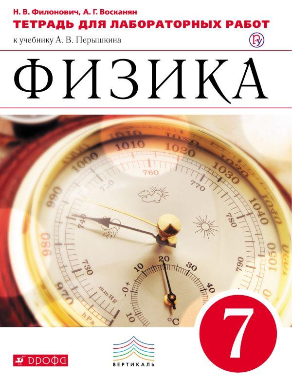 Физика. 7 класс. Тетрадь для лабораторных работ. Филонович Н.В., Восканян А.Г.