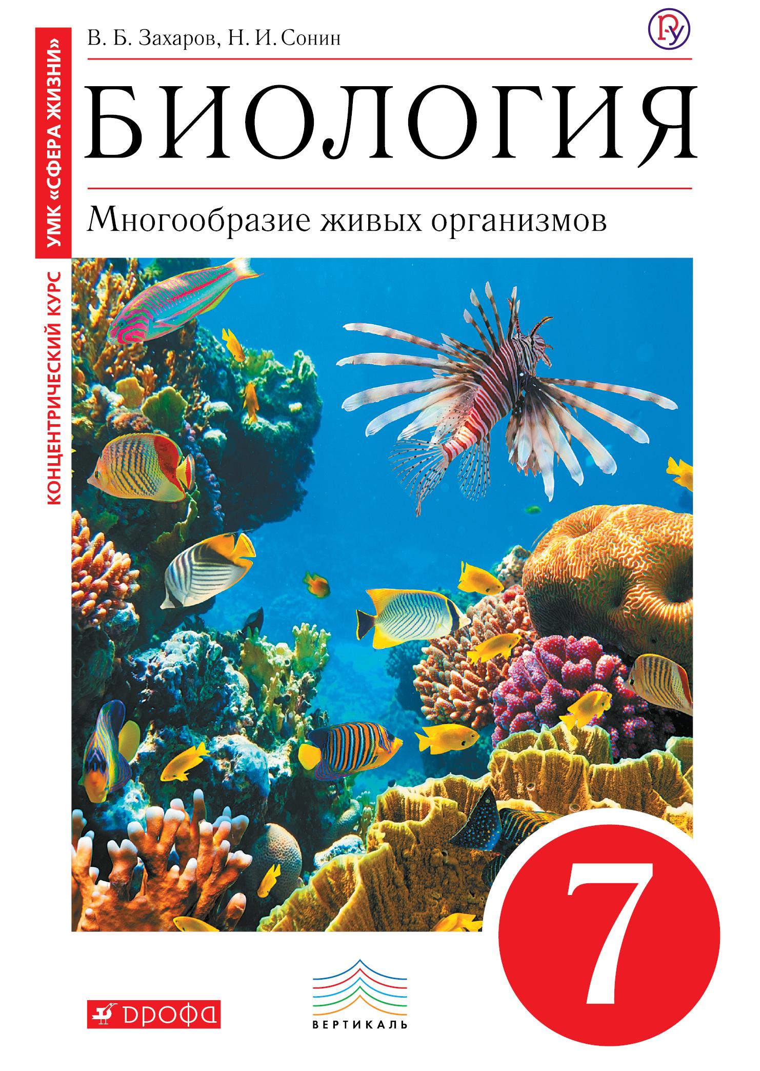 Биология. 7 класс. Многообразие живых организмов. Учебник