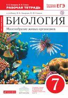 Биология. 7 класс. Многообразие живых организмов. Рабочая. тетрадь