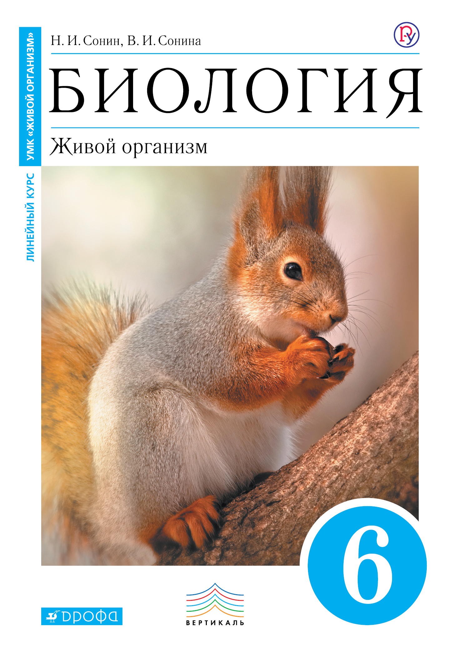 Книга для учителя по биологии 6 класс сонин