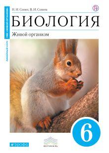Сонин Н.И. - Биология. 6 класс. Живой организм. Учебник (Синий). ВЕРТИКАЛЬ обложка книги