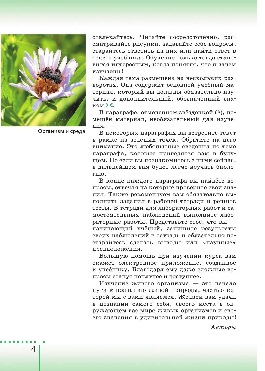 Учебник умк биология живой организм 5-6 классы скачать торрент