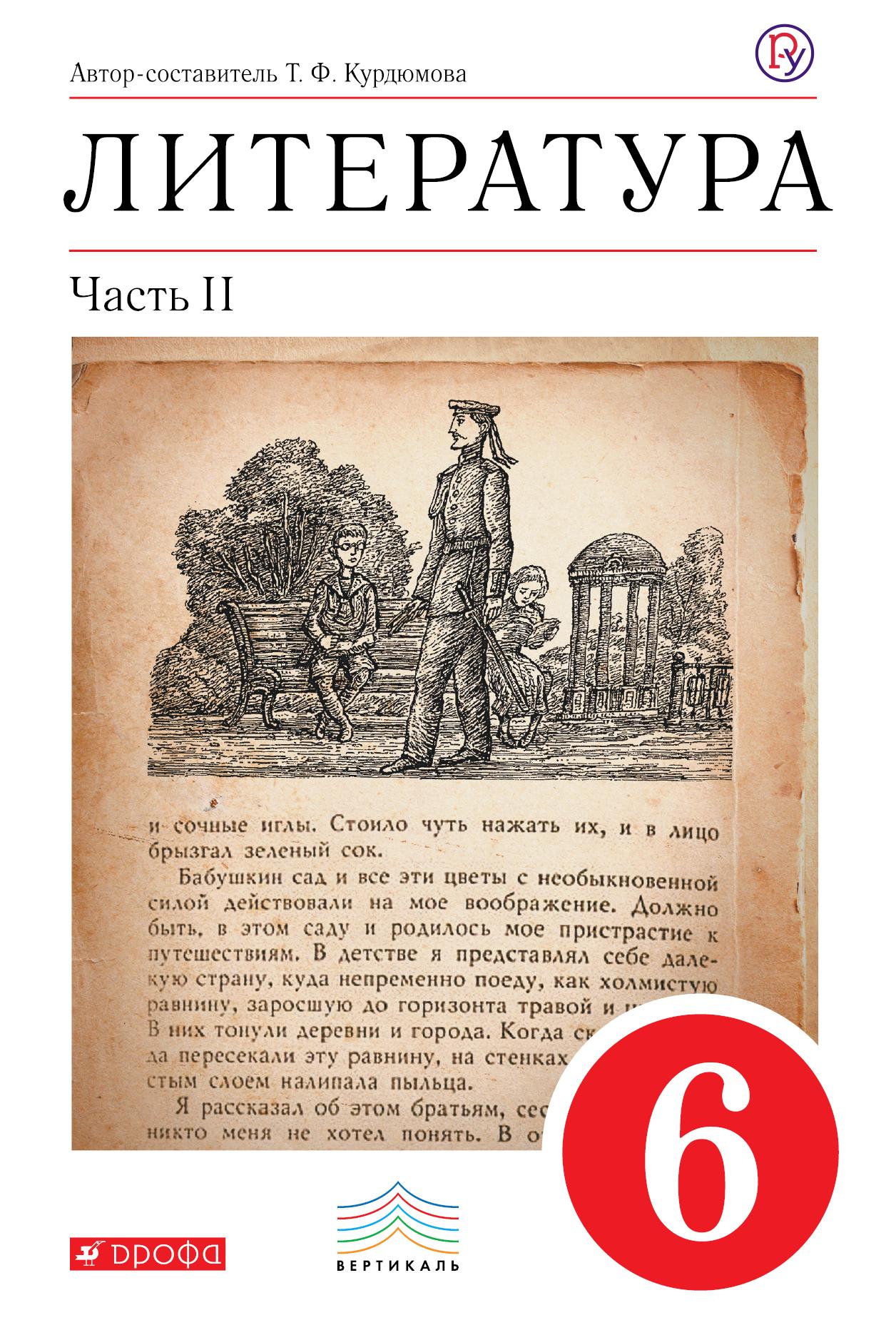 Литература. 6 класс. Учебник. Часть 2