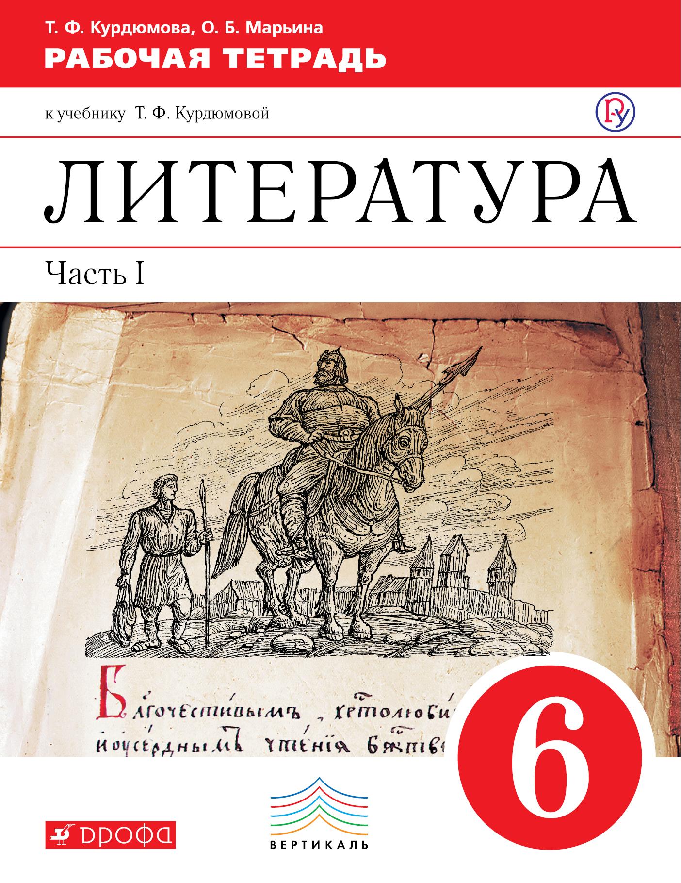 Литература. 6 класс. Рабочая тетрадь. Часть 1 ( Курдюмова Т.Ф.  )