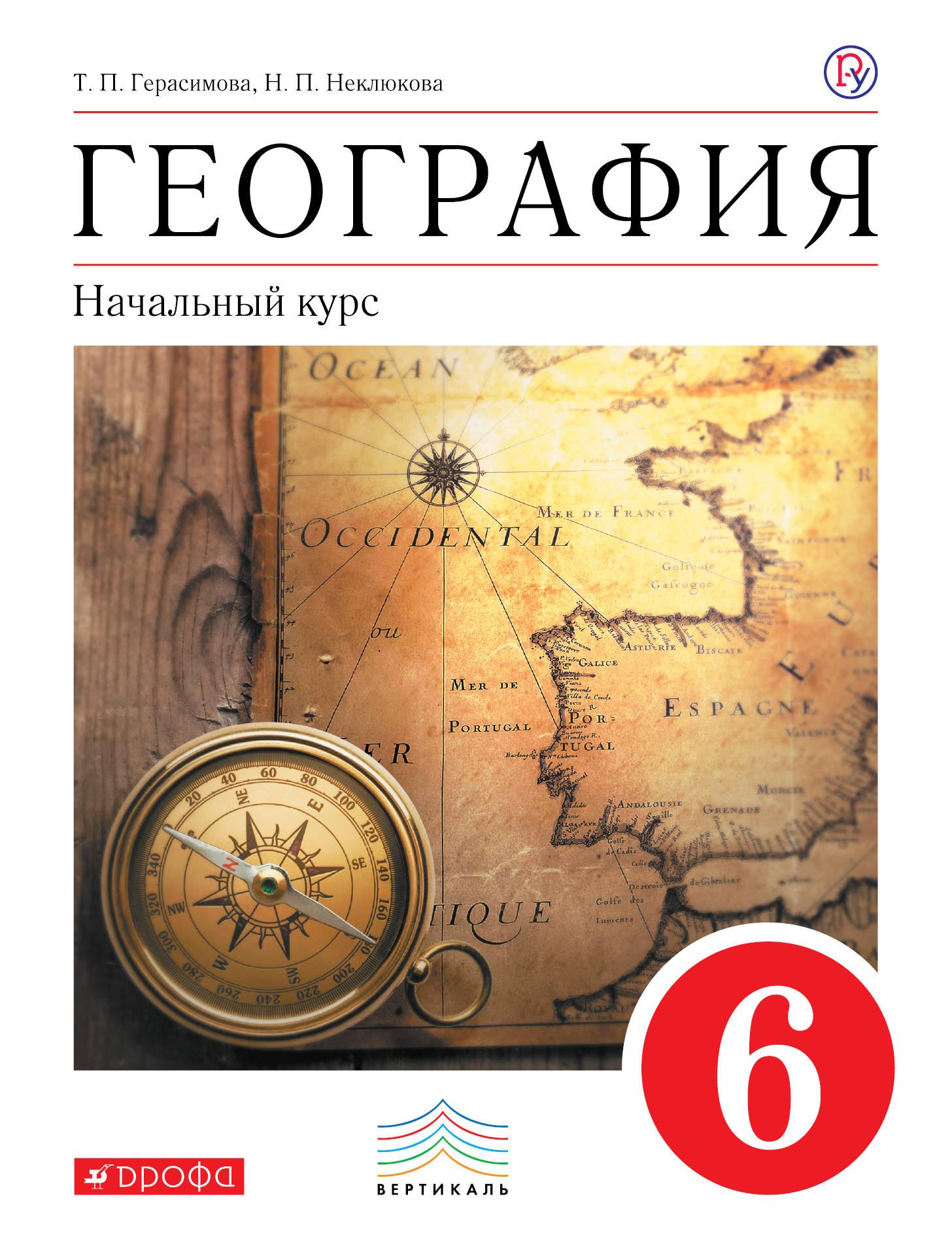 География.Начальный курс.6 класс. Учебник. ВЕРТИКАЛЬ