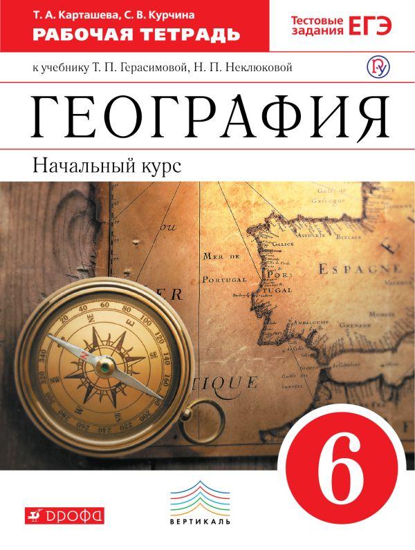 Начальный курс географии. 6 класс. Рабочая тетрадь (с тестовыми заданиями ЕГЭ)