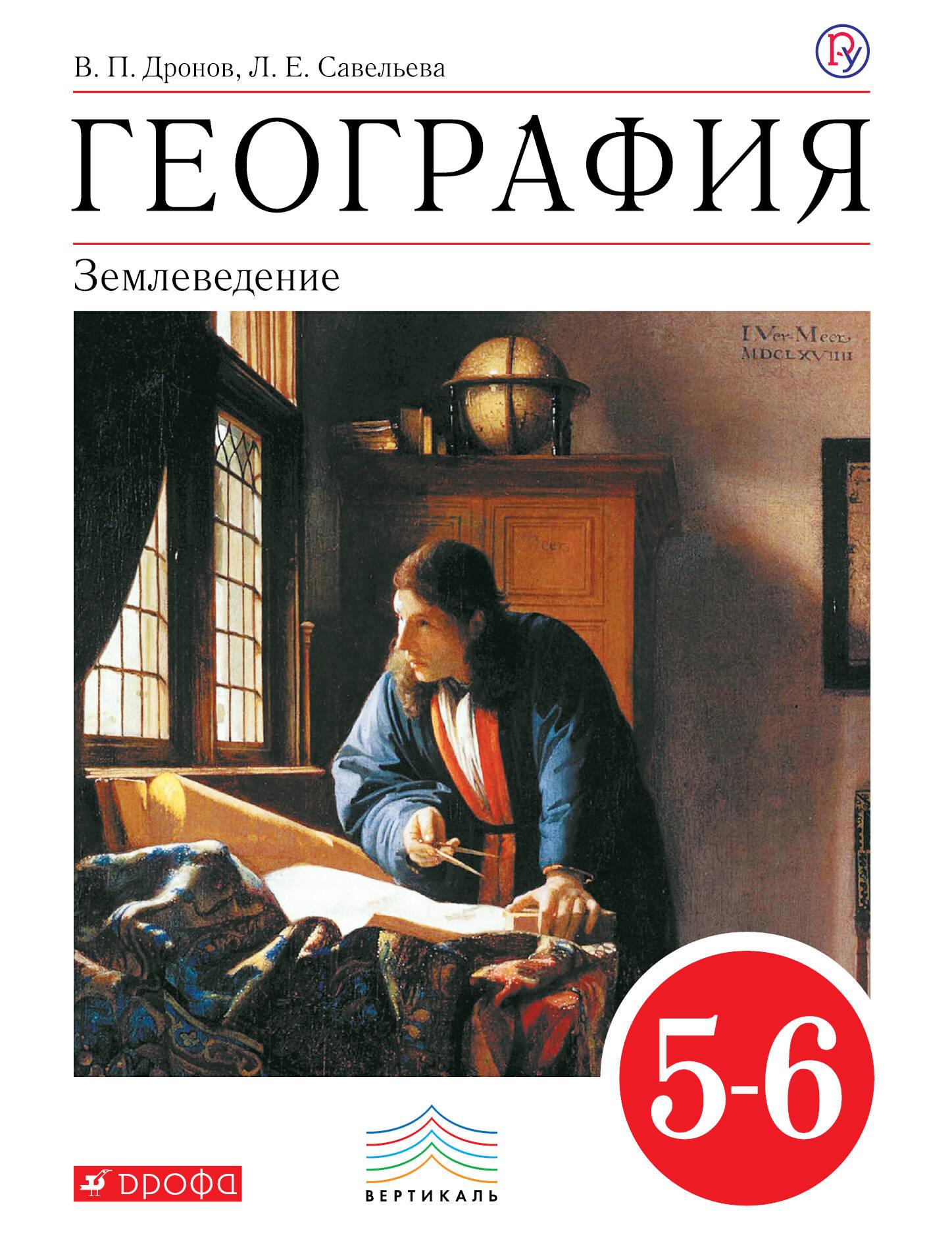 Гдз География В П Дронов Л Е Савельева
