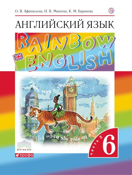 Английский язык. Учебник. 6кл. Часть 2