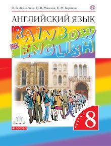 Английский язык. 8 класс. Учебник в 2-х частях. Часть 1 обложка книги