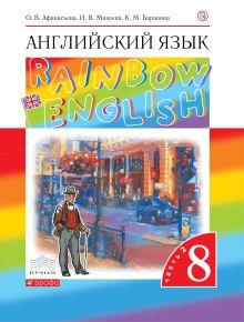 Английский язык. 8 класс. Учебник в 2-х частях. Часть 2 обложка книги