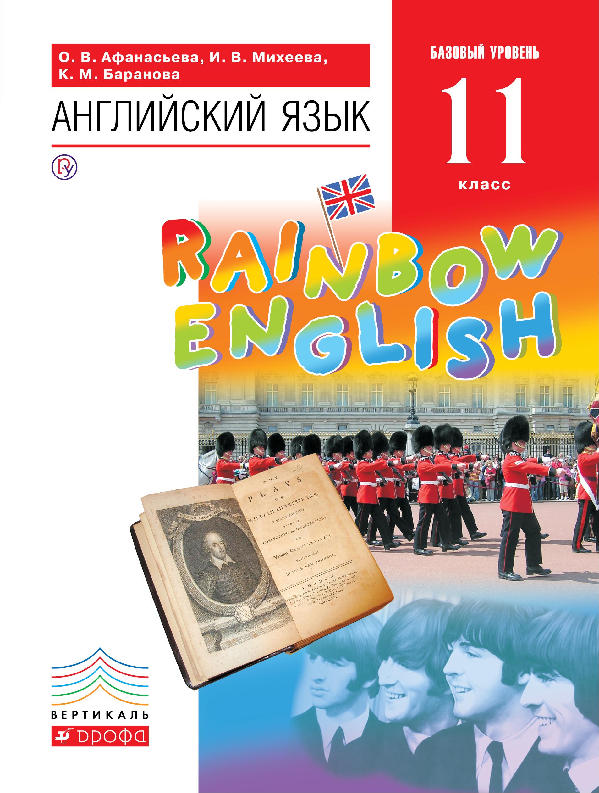 Английский язык. Базовый уровень. 11 класс. Учебник ( Афанасьева О.В., Михеева И.В., Баранова К.М.  )