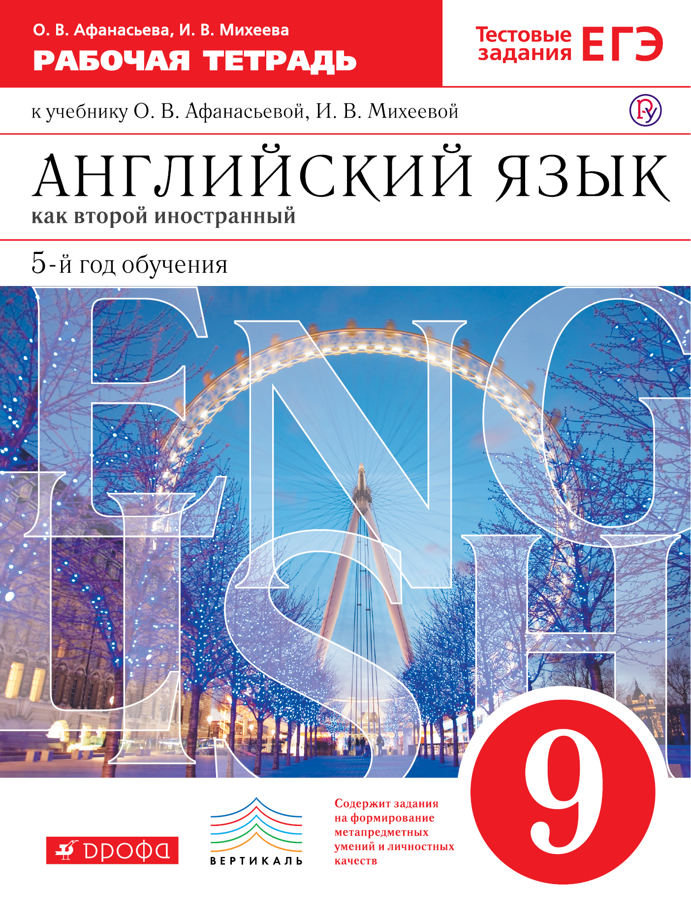 Английский язык 9 класс афанасьева михеева 5-й год обучения курс нового английского языка для российских школ