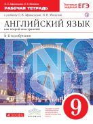 Английский язык как второй иностранный: пятый год обучения. 9 класс. Рабочая тетрадь