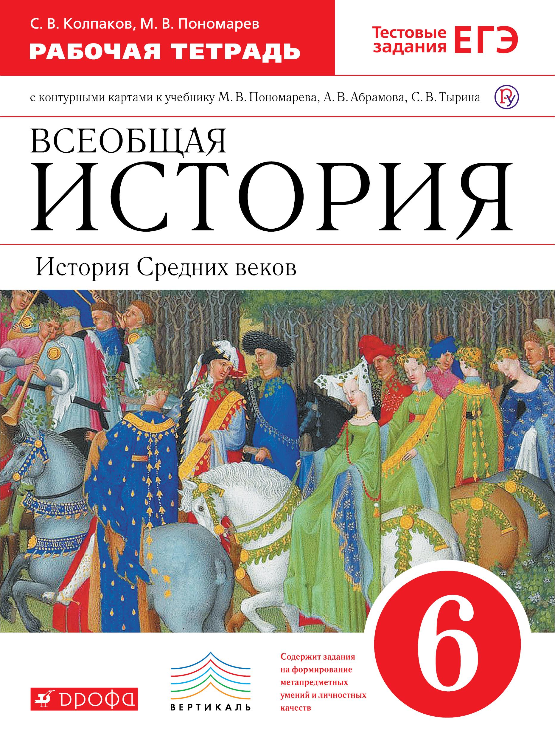 История Средних веков. 6 класс. Рабочая тетрадь с к/к.