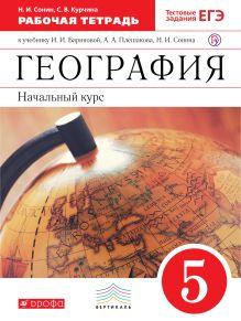 Курчина С.В., Сонин Н.И. - География. 5 класс. Рабочая тетрадь обложка книги