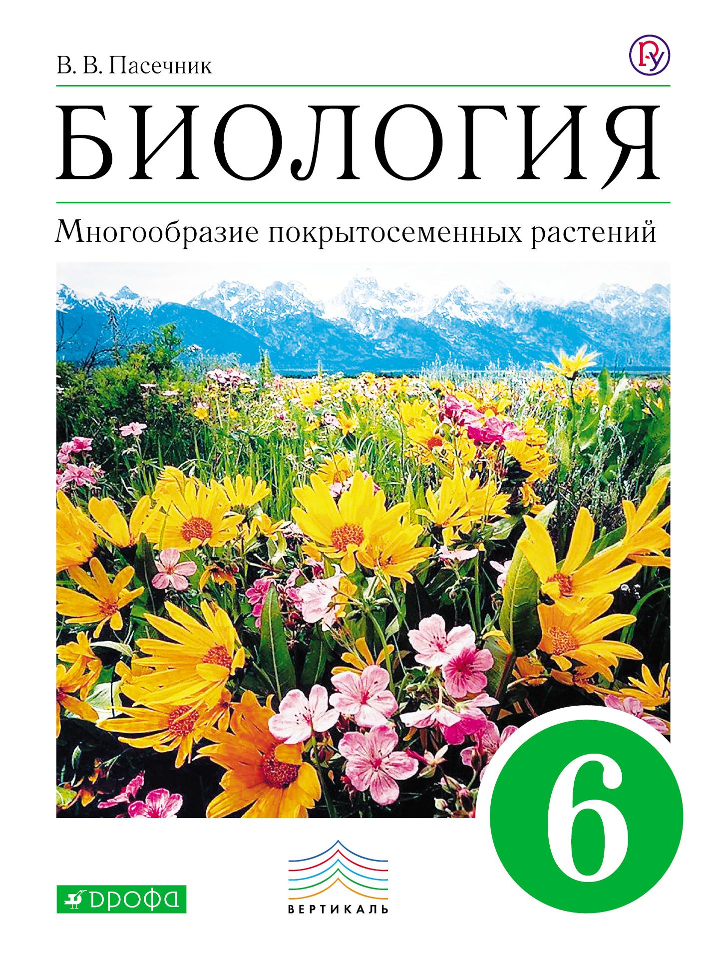 Биология. 6 класс. Многообразие покрытосеменных растений. Учебник