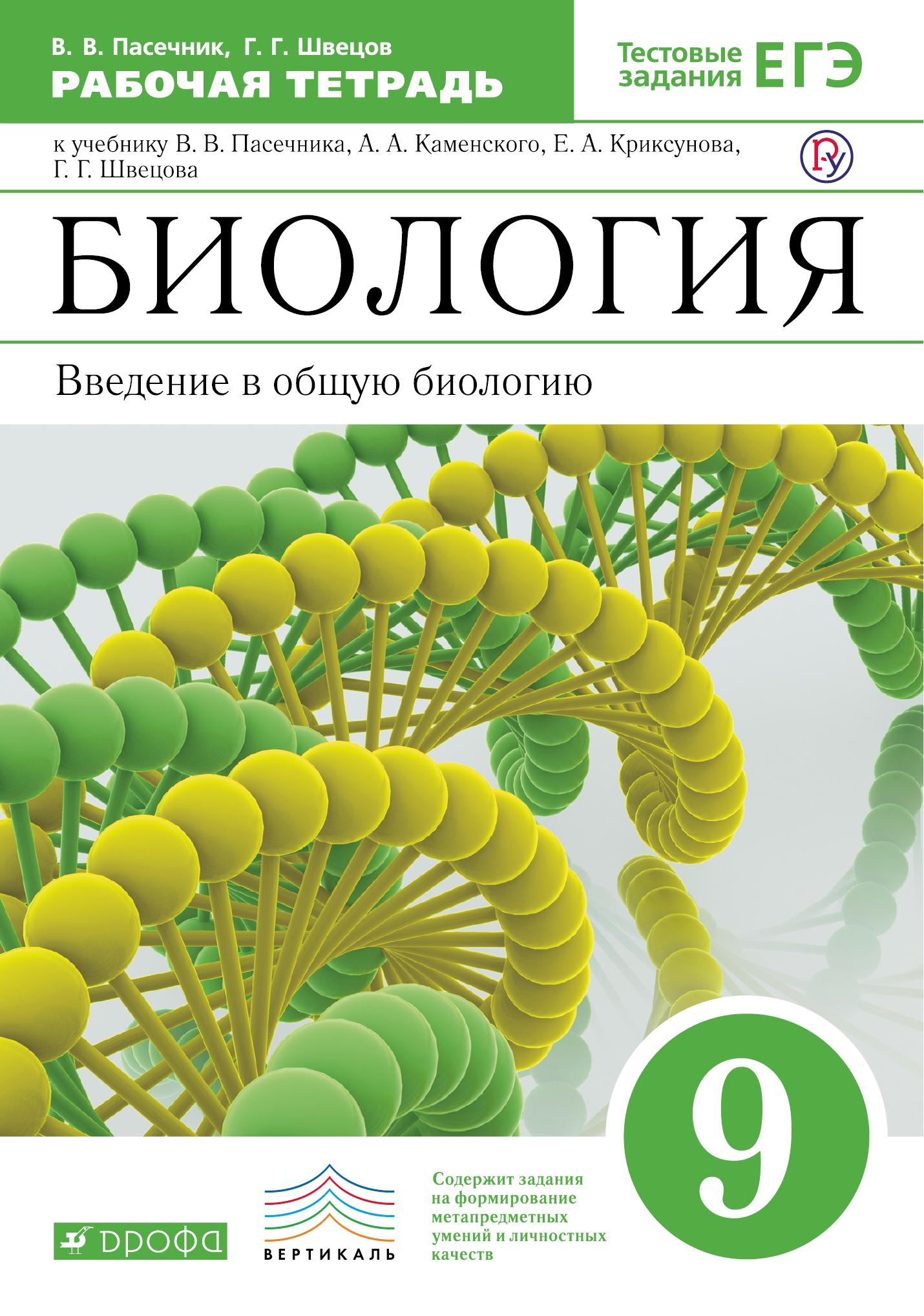 Биология. .9 класс. Введение в общую биологию. Рабочая тетрадь