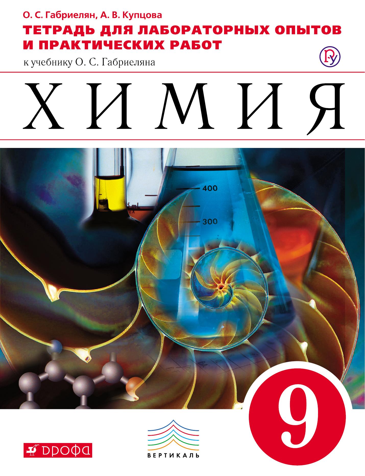 Картинка форзацов учебникапо химии за 7 класс