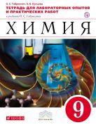 Химия. 9 класс.Тетрадь для лабораторных опытов и практических работ