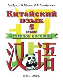 Ван Луся - Китайский язык. 5 класс. Учебное пособие. обложка книги