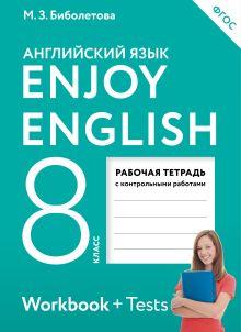 Enjoy English/Английский с удовольствием. 8 класс. Рабочая тетрадь обложка книги