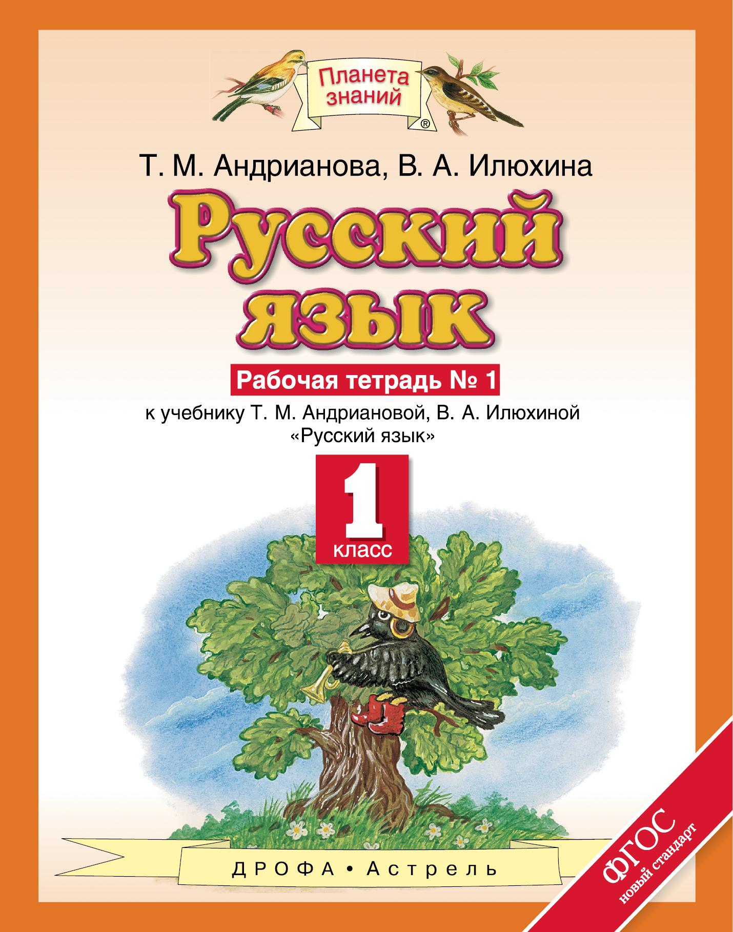 Русский язык. 1 класс. Рабочая тетрадь № 1.