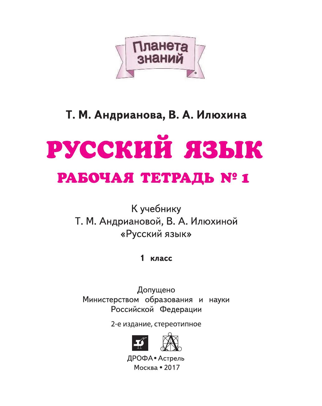 1 знаний язык андрианова гдз класс русский планета