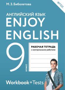 Биболетова М.З. - Enjoy English/Английский с удовольствием. 9 класс рабочая тетрадь обложка книги
