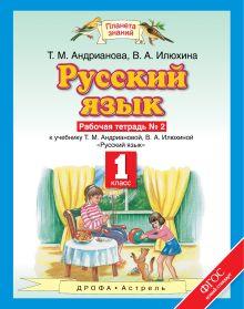 Русский язык. 1 класс. Рабочая тетрадь № 2.