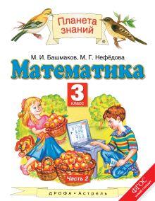Башмаков М.И., Нефедова М.Г. - Математика. 3 класс. Учебник. В 2-х частях. Часть 2 обложка книги