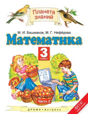 Математика. 3 класс. В 2 ч. Ч. 2 Башмаков М.И., Нефедова М.Г.
