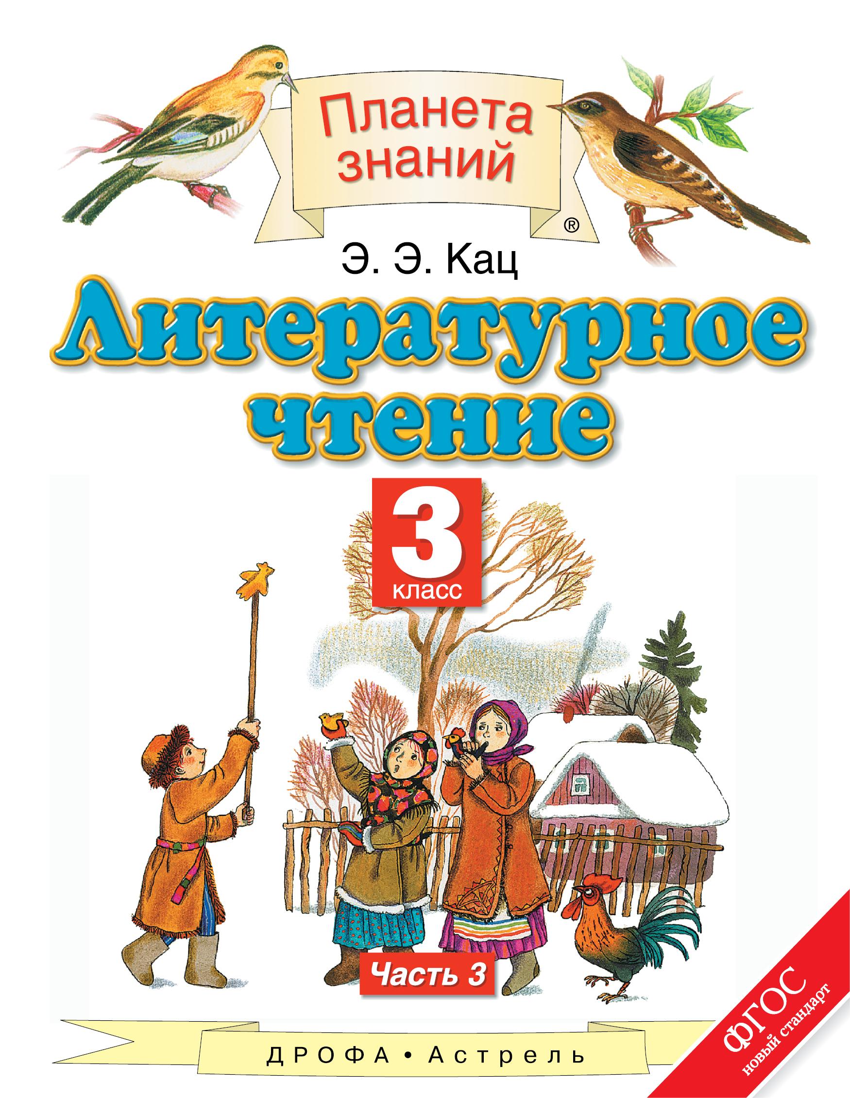 Литературное чтение. 3 класс. Учебник. В 3-х частях. Часть 3 ( Кац Э.Э.  )